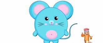 Як намалювати мишку