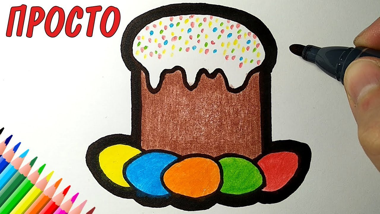 Як намалювати паску