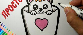Як намалювати милого котика
