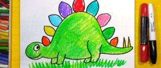 Як намалювати динозавра