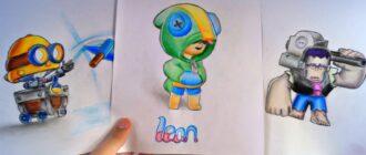 Як намалювати героїв з Бравл Старс