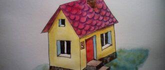 Як намалювати будинок